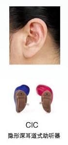CIC隐形深耳道式助听器-宿迁市助听器验配