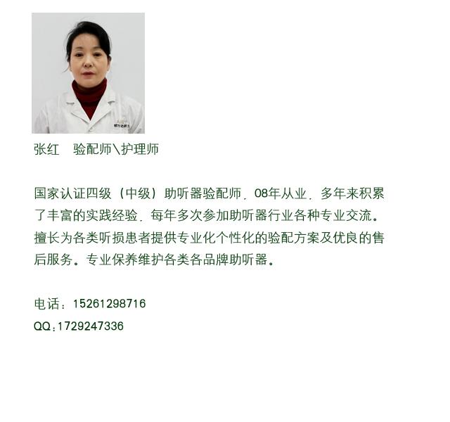 张红简介.jpg
